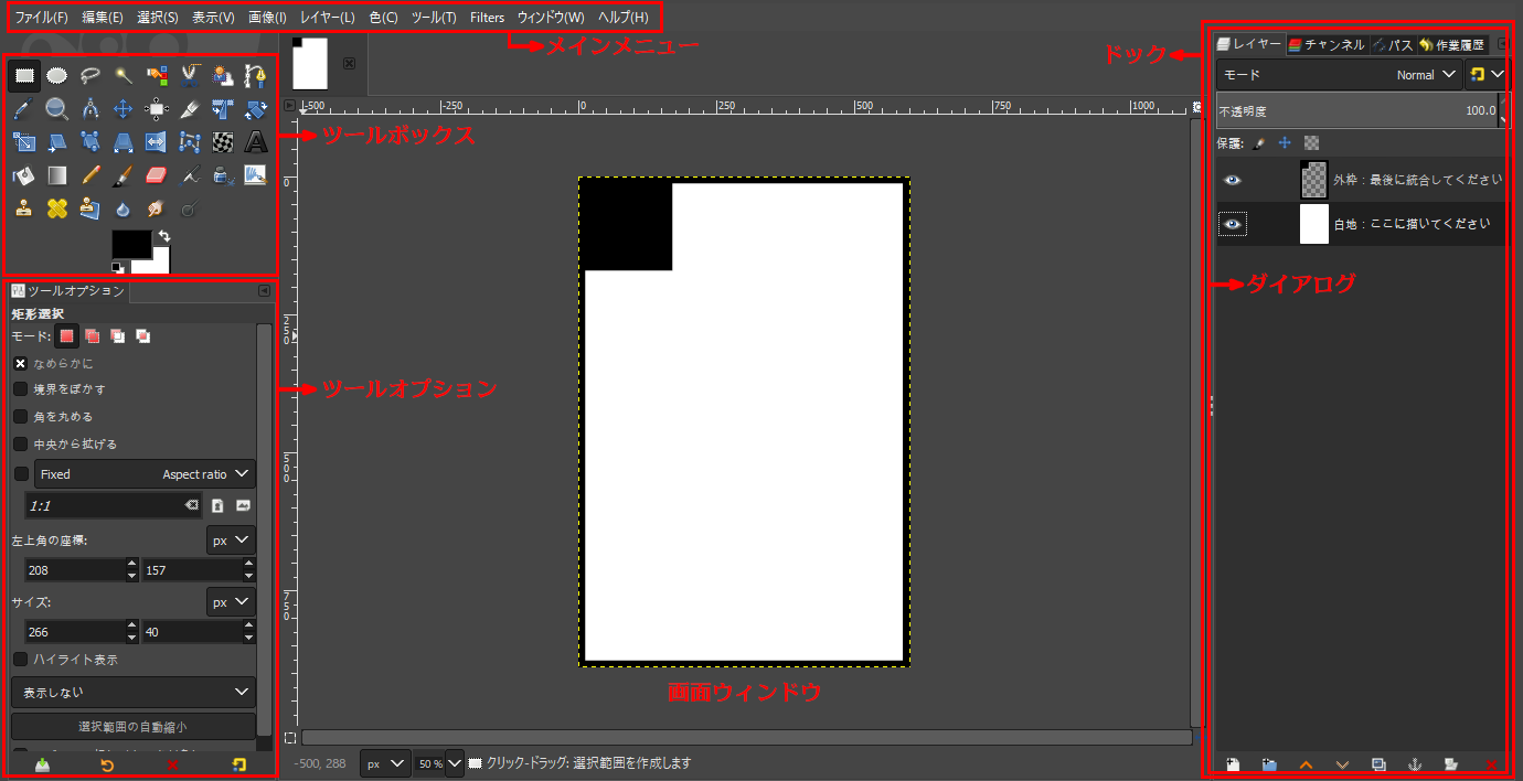 GIMPの基本画面の一例