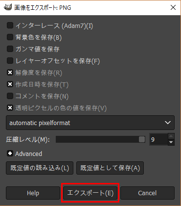 PNG形式へエクスポート-1