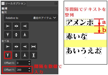 レイヤーの整列-10