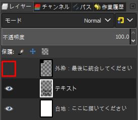 レイヤーの整列-3
