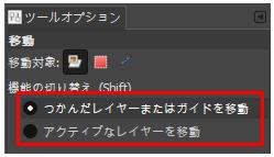 レイヤーの移動-5