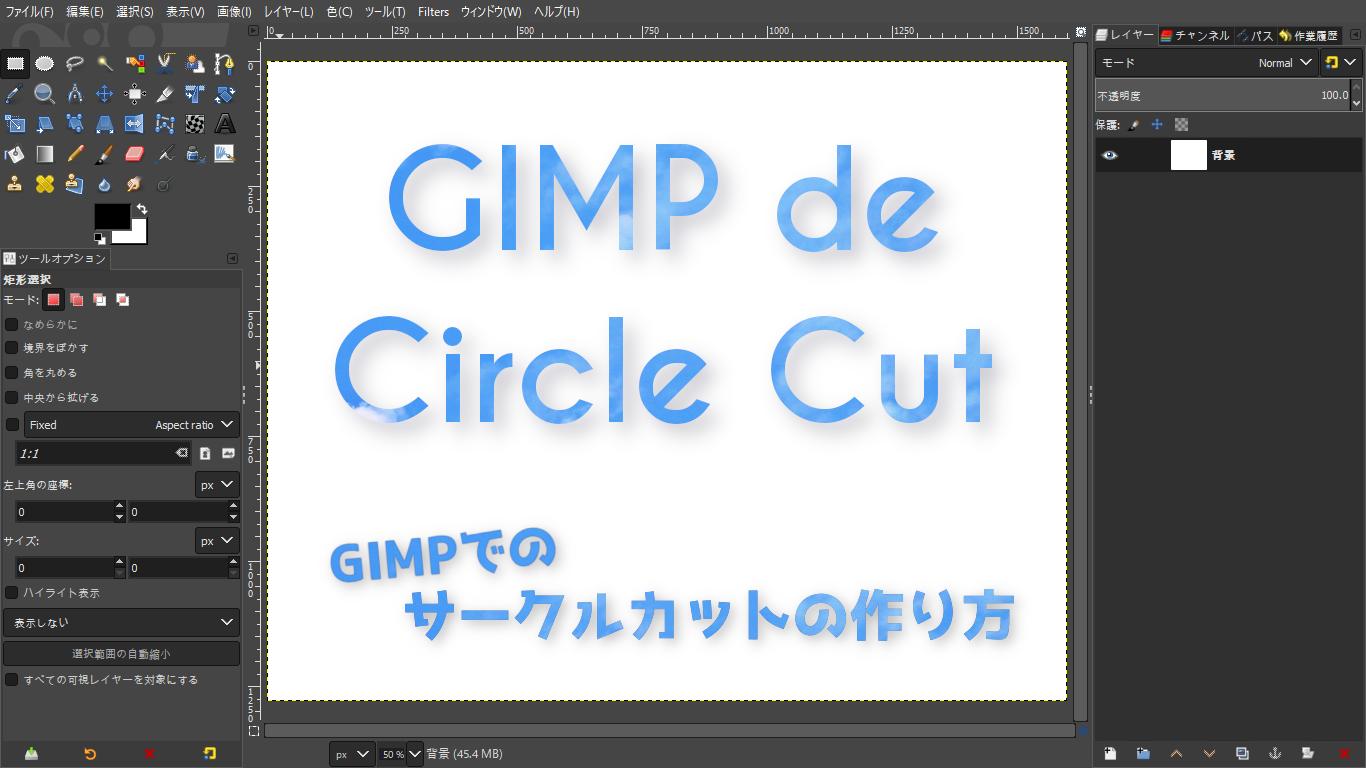 GIMP de Circle Cut 【GIMPでのサークルカットの作り方】