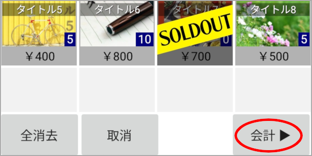 販売画面-1
